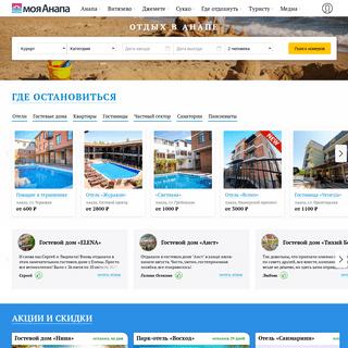 Моя Анапа - отдых в Анапе 2019, гостевые дома, отели и гостиницы