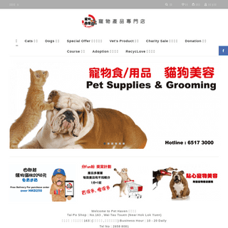 Pet Haven 寵物國度