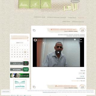 مدونة الـزاهـر - تصميم وفنون تشكيلية