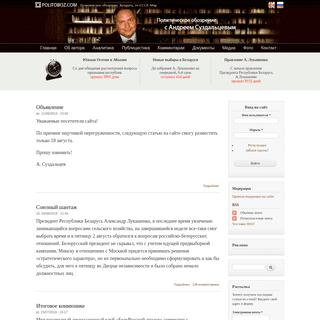 Политобоз - Политическое обозрение- Беларусь, ex-СССР, Мир