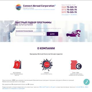 ArchiveBay.com - cac-ua.com - Программа Work and Travel USA и Au Pair 2019 для студентов из Украины