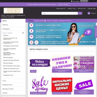 Интернет-магазин одежды Украина в розницу, оптом - купить одежду в Assorti