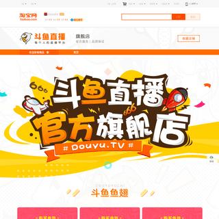 首页-斗鱼直播旗舰店-天猫Tmall.com