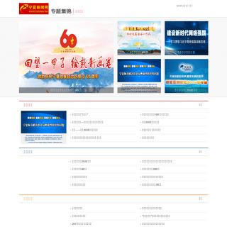 宁夏新闻网专题集锦