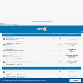 ArchiveBay.com - forum-t2.com - Форум Т2 - Цифровое ТВ - Эфир Т2, efirt2.tv - Цифровое ТВ