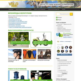 ArchiveBay.com - velofans.ru - VeloFans.ru- для тех, кто любит велосипед и приключения