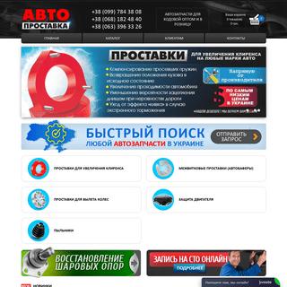 ArchiveBay.com - autoprostavka.com - Проставки для клиренса и другие запчасти подвески автомобиля
