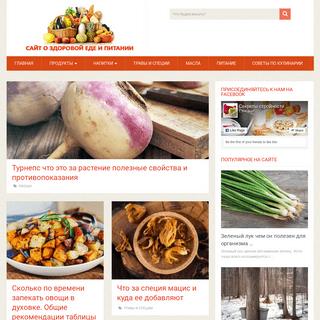 Сайт о здоровых продуктах и здоровом питании