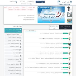 دانشگاه جامع علمی کاربردی - فرهنگ و هنر واحد 34 تهران