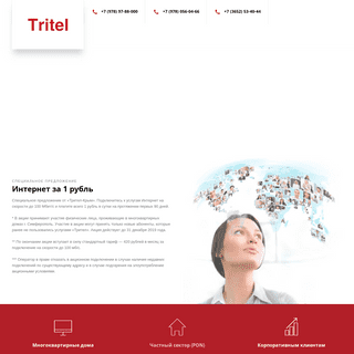 TRITEL — Интернет в Симферополе, Кабельное телевидение в Симферополе — �