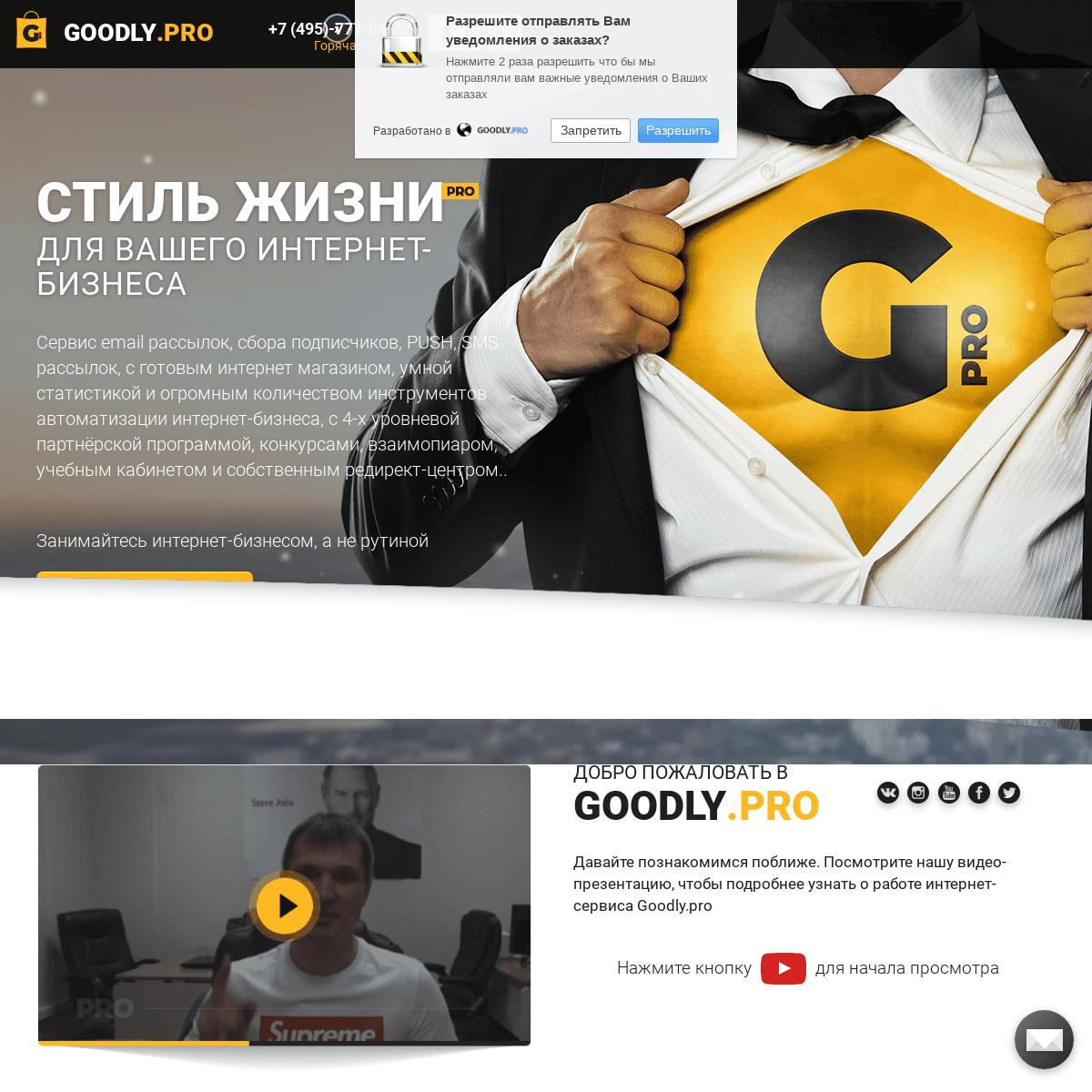 ArchiveBay.com - goodly.pro - GOODLY.PRO - Новый стиль для вашего интернет бизнеса