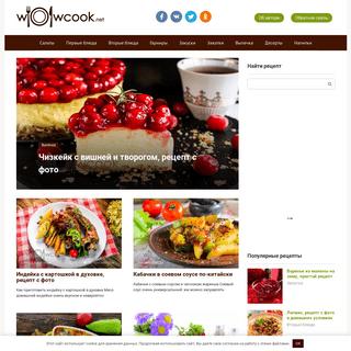 wowcook.net — самые вкусные кулинарные рецепты — Рецепты с пошаговыми фот�