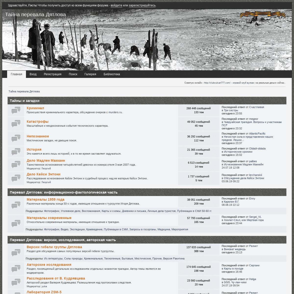 ArchiveBay.com - taina.li - Перевал Дятлова, тайна перевала Дятлова - версии, фото, материалы. Фору