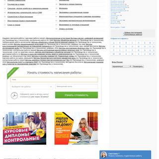 ArchiveBay.com - studentbank.ru - Бесплатные Рефераты, дипломные работы, курсовые работы, доклады - скач
