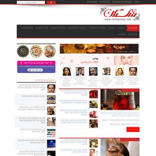 نمکستان - مجله اینترنتی خبر، عکس، سرگرمی، سلامت، آشپزی و سبک زندگی