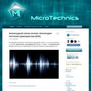 MicroTechnics - Микроконтроллеры, электроника и программирование
