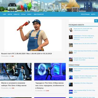 SimsMix — Новости The Sims 4. Статьи и обзоры по игре The Sims 4