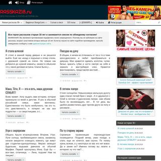 ArchiveBay.com - rasskazy18.ru - ПОРНО рассказы и СЕКС истории из жизни людей ЧИТАТЬ онлайн бесплатно