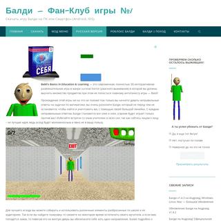 Балди скачать игру на Андроид и ПК Baldi's Basics and Education and Learning