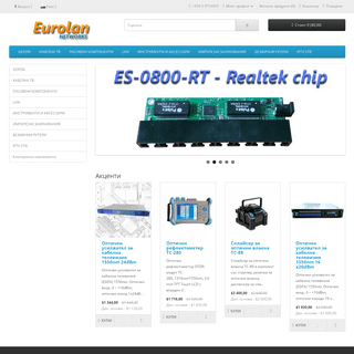 ArchiveBay.com - evrolan.net - Евролан ООД - оптични медия конвертори, суичове, инструменти и аксесоа