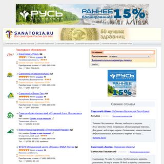 Санатории России - санатории Подмосковья, детские санатории, лечебные