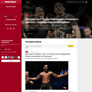 MMATODAY - Новости UFC, Bellator, ACA