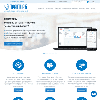 ТРАКТИРЪ - автоматизация ресторана и кафе, система автоматизации рест