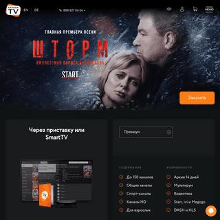 Русское ТВ Kartina.TV - Смотрите ТВ онлайн в любой точке мира