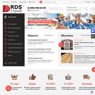 ArchiveBay.com - rdstroy.ru - Стройматериалы и инструменты – купить в интернет-магазине «РДС строй