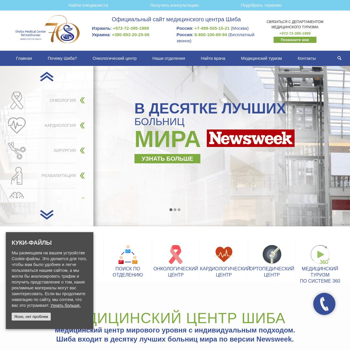 ArchiveBay.com - shebaonline.ru - Медицинский центр Шиба, Израиль - Официальный сайт