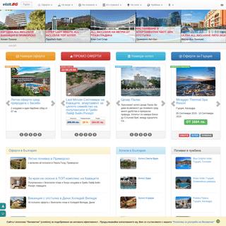 visit.BG над 3000 хотела с над 80000 реални мнения. Оферти за почивка