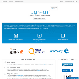 ArchiveBay.com - cashpass.ru - Гарант сделок CashPass — безопасные сделки в интернете