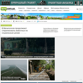 ArchiveBay.com - 0619.com.ua - Сайт Мелитополя 0619.com.ua - лента новостей и последние события в городе
