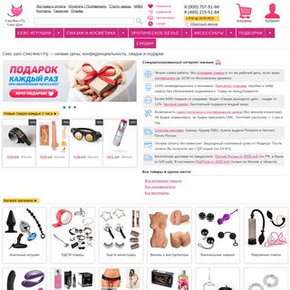 Секс-шоп «Сексфист» - интернет интим магазин для взрослых с доставкой