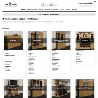 Интернет магазин мебели ПитМебель Москва