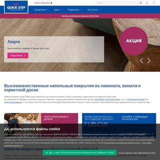 Quick-Step - Официальный сайт - Напольные покрытия