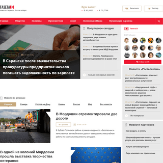 Gazeta13.ru- Новости Саранска и Мордовии
