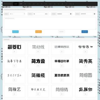 艺术字体在线生成器 艺术字体转换器 艺术字在线转换