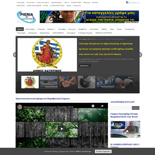 Pieria.tv - Διαδικτυακή Τηλεόραση Νομού Πιερίας.