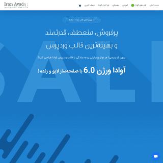 اولین مرجع تخصصی خرید قالب آوادا Avada وردپرس در ایران - ورژن 6.0.2