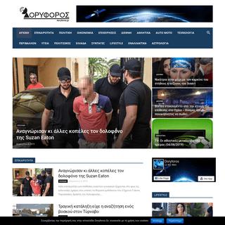 ArchiveBay.com - doryforos.gr - Doryforos - Ειδήσεις – Επικαιρότητα