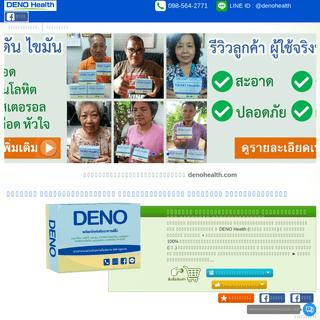 DENO Health ดีโน่ เฮลท์ - ยา สมุนไพร อาหารเสริม เบาหวาน