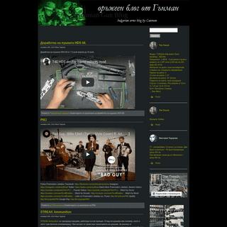 gunman gun blog -