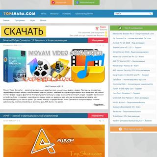 ArchiveBay.com - topshara.com - TopShara.com – программы и игры для компьютера