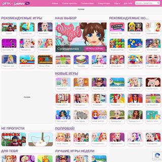 Бесплатные онлайн-игры для девочек на GirlsGoGames.ru