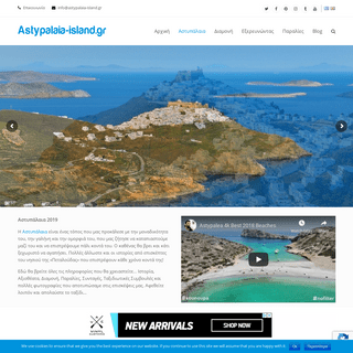 ArchiveBay.com - astypalaia-island.gr - Astypalaia - Αστυπάλαια, Αστυπαλαια, Astypalea, Astypalaia-island