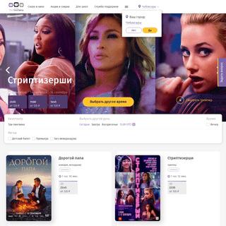 ArchiveBay.com - madagascarkino.ru - Купить билет г. Чебоксары - расписание сеансов фильмов