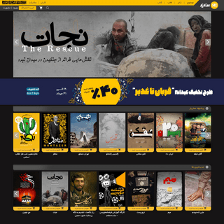عماریار - تماشای آنلاین - مرجع فیلم و مستند