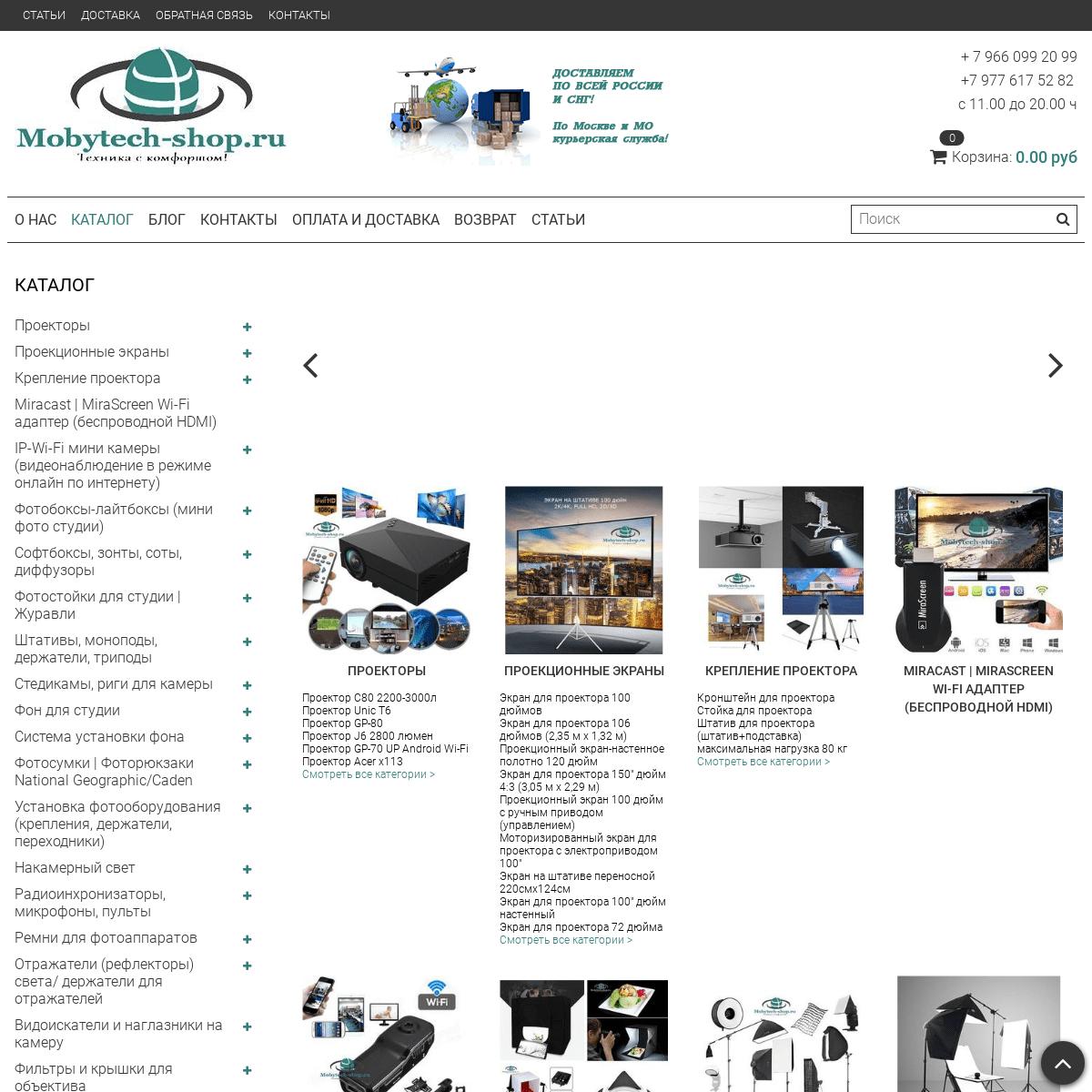 Mobytech-shop-техника с комфортом!