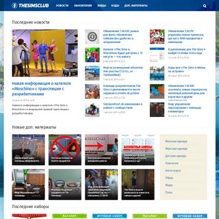 Новости The Sims 4 - TheSimsClub
